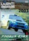 WRC 世界ラリー選手権 2003 vol.6 アクロポリス/キプロス [DVD]