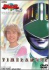 未来戦隊タイムレンジャー(2) [DVD]