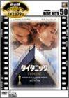 タイタニック [DVD]