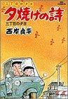 夕焼けの詩―三丁目の夕日 (3) (ビッグコミックス)