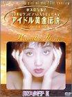 原久美子2 [DVD]