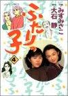 ふたりっ子 (4) (Jour comics)