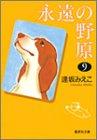 永遠の野原 9 (集英社文庫―コミック版)
