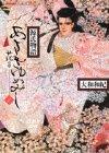 あさきゆめみし—源氏物語 (2) (KCDX (402))