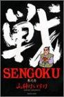 SENGOKU / 山科 けいすけ のシリーズ情報を見る