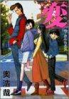 変 9 (ヤングジャンプコミックス)