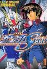 機動戦士ガンダムSEED 1 (1) (マガジンZコミックス)