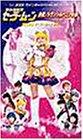 2001ウィンタースペシャルミュージカル 美少女戦士セーラームーン 決戦/トランシルバニアの森[改訂版] [VHS]