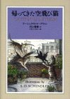 img - for Catwings came back (1993) ISBN: 4062058812 [Japanese Import] book / textbook / text book