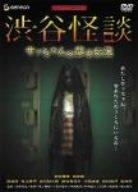 渋谷怪談 サッちゃんの都市伝説 デラックス版 BOX [DVD]