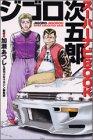 ジゴロ次五郎スーパーナビbook