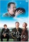 ムーンライトマイル デラックス版 [DVD]
