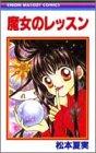 魔女のレッスン (りぼんマスコットコミックス)