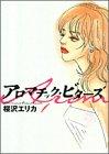 アロマチック・ビターズ / 桜沢 エリカ のシリーズ情報を見る