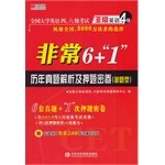 Hong Zhang publishing National College English Test Band: Very English 4 6 + 1 years Zhenti title charge parsing and dense volume (New Questions) (6 sets Zhenti +1 title charge dense volumes. containing 2014 June examination of th...(Chinese Edition)