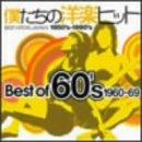 僕たちの洋楽ヒット Best Of 60's 1960‾69