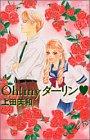 Oh!myダーリン〓 (4) (講談社コミックスフレンドB―Betsufure KCDX (1306巻))