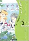 銀色のハーモニー (3) (集英社文庫―コミック版)