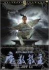 カンフー・カルト・マスター 魔教教主 [DVD]