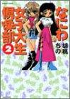 なにわ女子大生倶楽部 2 (バンブー・コミックス)