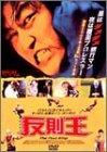反則王 [DVD]