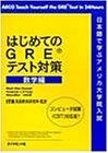 はじめてのGREテスト対策 数学編
