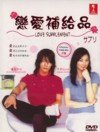 Love Supplement / Sapurii - Japanese Tv Series Drama With English Subtitle Ntsc All Region