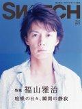 SWITCH vol.26 No.1(スイッチ2008年1月号)特集:福山雅治[喧噪の日々、瞬間の静寂]