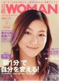 日経 WOMAN (ウーマン) 2008年 02月号 [雑誌]