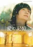 愛の記憶 [DVD]