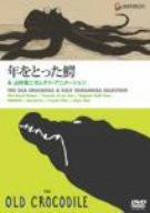 「年をとった鰐」&山村浩二セレクト・アニメーション [DVD]