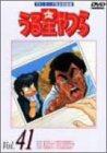 うる星やつらDVD Vol.41