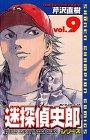 迷探偵史郎シリーズ (Vol.9) (少年チャンピオン・コミックス)