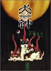 犬神 (5) (講談社漫画文庫)