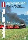 世界の車窓から~オーストリア鉄道の旅~