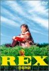 REX 恐竜物語 初回限定生産エディション [DVD]