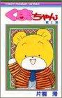 くまちゃん 1 (1) (りぼんマスコットコミックス)