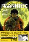 プラネテス 第2巻 2001年10月20日発売