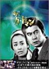 TVシリーズ・リバイバル「ザ・ガードマン」想い出の二大スター<特別版> [DVD]