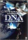 それは運命か奇跡か!? ~DNAが解き明かす人間の真実と愛~ [DVD]