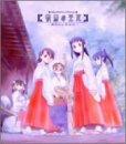 コミックスイメージアルバム「朝霧の巫女」