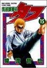 高校鉄拳伝タフ (15) (ヤングジャンプ・コミックス)