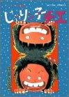 じゃりン子チエ—チエちゃん奮戦記 (8) (アクション・コミックス)
