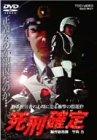 死刑確定 [DVD]