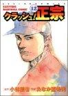 クラッシュ!正宗 12 (アクションコミックス)