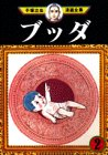 ブッダ(2) (手塚治虫漫画全集 (288))