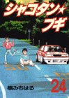 シャコタン☆ブギ 24 (ヤンマガKCスペシャル)