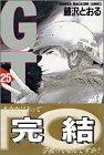 GTO 第25巻 2002年04月15日発売
