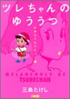 ツレちゃんのゆううつ (心からミルクティー編) (ホーム社漫画文庫)