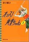 オッス! 美里ちゃん 1 (集英社文庫―コミック版)